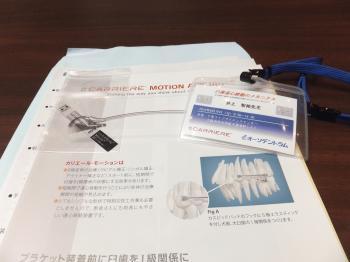 奈良市・学園前いのうえ矯正歯科スタッフブログ矯正セミナー