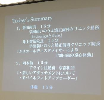 奈良市・学園前いのうえ矯正歯科スタッフブログ180420